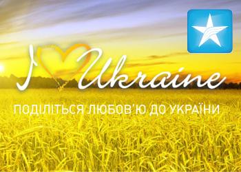 varie I love Ukraine